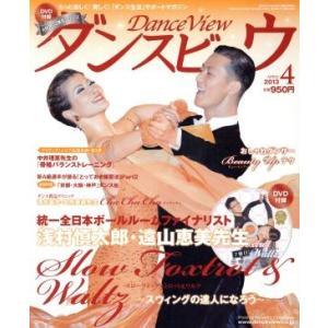 ダンスビュウ(2013年4月号) 月刊誌/モダン出版(その他)|bookoffonline