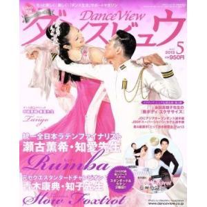 ダンスビュウ(2013年5月号) 月刊誌/モダン出版(その他)|bookoffonline