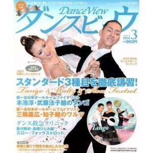 ダンスビュウ(2014年3月号) 月刊誌/モダン出版(その他)|bookoffonline