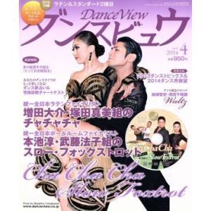 ダンスビュウ(2014年4月号) 月刊誌/モダン出版(その他)|bookoffonline