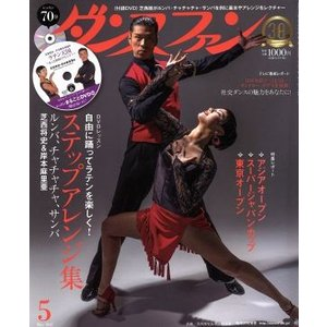 ダンスファン(2015年5月号) 月刊誌/白夜書房(その他)|bookoffonline