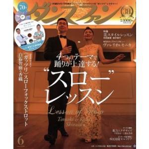 ダンスファン(2015年6月号) 月刊誌/白夜書房(その他)|bookoffonline
