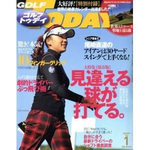 GOLF TODAY(2013年1月号) 月刊誌/三栄書房(その他)|bookoffonline
