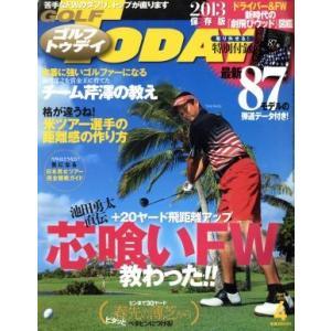 GOLF TODAY(2013年4月号) 月刊誌/三栄書房(その他)|bookoffonline