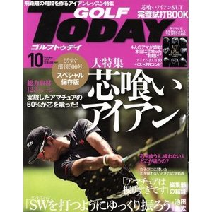 GOLF TODAY(2013年10月号) 月刊誌/三栄書房(その他)|bookoffonline
