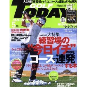 GOLF TODAY(2014年5月号) 月刊誌/三栄書房(その他)|bookoffonline