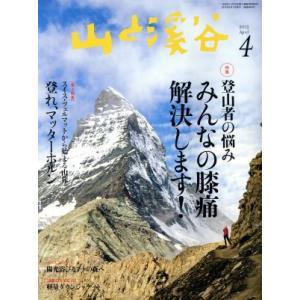 山と渓谷(2015年4月号) 月刊誌/山と渓谷社(その他) bookoffonline