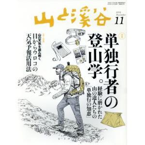 山と渓谷(2015年11月号) 月刊誌/山と渓谷社(その他) bookoffonline