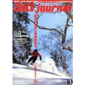 SKI journal(2017年10月号) 月刊誌/スキージャーナル|bookoffonline