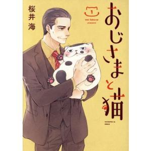 おじさまと猫(1) ガンガンC pixiv/桜井海(著者)|bookoffonline