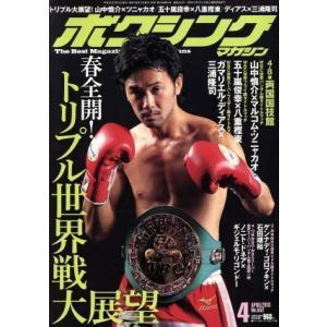 ボクシングマガジン(2013年4月号) 月刊誌/ベースボールマガジン(その他) bookoffonline