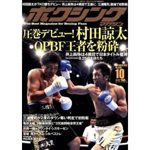ボクシングマガジン(2013年10月号) 月刊誌/ベースボールマガジン(その他) bookoffonline