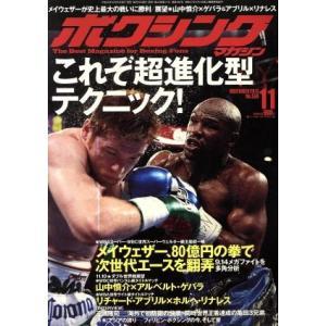 ボクシングマガジン(2013年11月号) 月刊誌/ベースボールマガジン(その他) bookoffonline