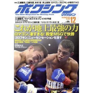 ボクシングマガジン(2015年12月号) 月刊誌/ベースボールマガジン(その他) bookoffonline