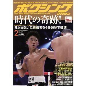ボクシングマガジン(2016年2月号) 月刊誌/ベースボールマガジン(その他) bookoffonline