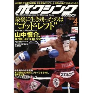 ボクシングマガジン(2016年4月号) 月刊誌/ベースボールマガジン(その他) bookoffonline