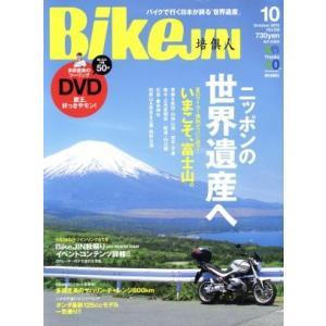 BikeJIN(2013年10月号) 月刊誌/?出版社(その他)|bookoffonline