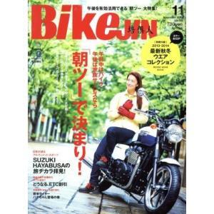 BikeJIN(2013年11月号) 月刊誌/?出版社(その他)|bookoffonline