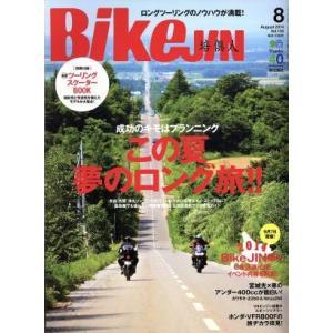 BikeJIN(2014年8月号) 月刊誌/?出版社(その他)|bookoffonline
