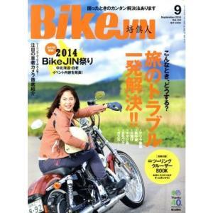 BikeJIN(2014年9月号) 月刊誌/?出版社(その他)|bookoffonline