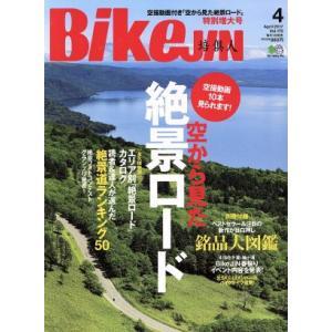 BikeJIN(2017年4月号) 月刊誌/?出版社|bookoffonline