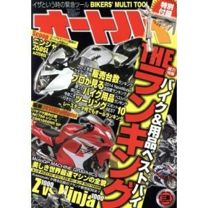 オートバイ(2014年3月号) 月刊誌/モーターマガジン社|bookoffonline