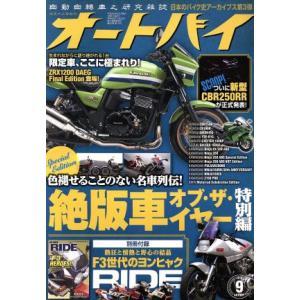 オートバイ(2016年9月号) 月刊誌/モーターマガジン社(その他)|bookoffonline