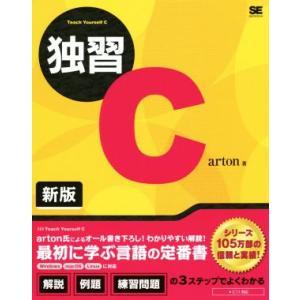 独習C 新版/arton(著者)