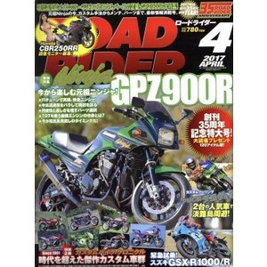 ROAD RIDER(2017年4月号) 月刊誌/バイクブロス(その他)|bookoffonline