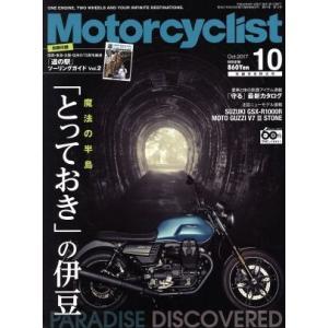 Motorcyclist(モーターサイクリスト)(2017年10月号) 月刊誌/八重洲出版|bookoffonline