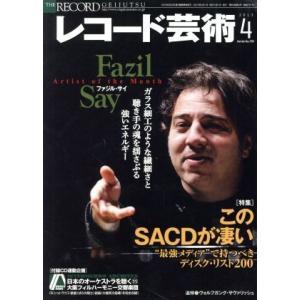 中古音楽雑誌 CD付)レコード芸術 2013年4月号(CD付)の商品画像|ナビ