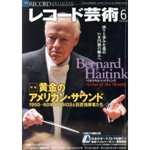 レコード芸術(2013年6月号) 月刊誌/音楽之友社(その他)