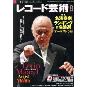 レコード芸術(2013年8月号) 月刊誌/音楽之友社(その他)