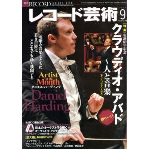 レコード芸術(2013年9月号) 月刊誌/音楽之友社(その他)