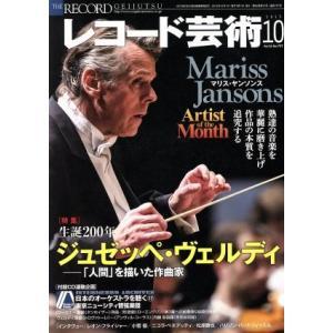 レコード芸術(2013年10月号) 月刊誌/音楽之友社(その他)