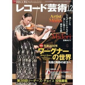 レコード芸術(2013年12月号) 月刊誌/音楽之友社(その他)