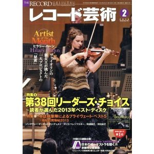 レコード芸術(2014年2月号) 月刊誌/音楽之友社(その他)