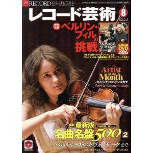 レコード芸術(2014年8月号) 月刊誌/音楽之友社(その他) bookoffonline