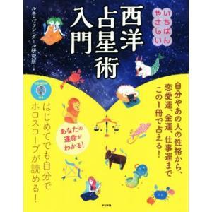 いちばんやさしい 西洋占星術入門/ルネ・ヴァンダール研究所(著者)|bookoffonline