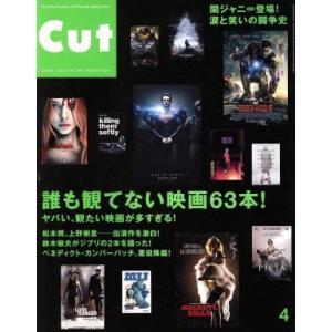 Cut(2013年4月号) 月刊誌/ロッキング・オン(その他)|bookoffonline