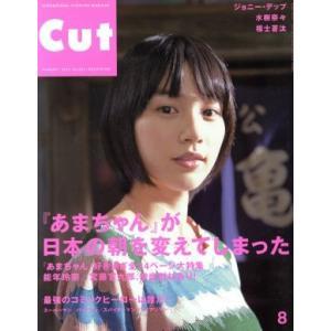 Cut(2013年8月号) 月刊誌/ロッキング・オン(その他)|bookoffonline