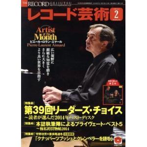 レコード芸術(2015年2月号) 月刊誌/音楽之友社(その他)