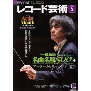 レコード芸術(2015年5月号) 月刊誌/音楽之友社(その他)