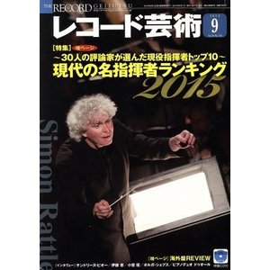 レコード芸術(2015年9月号) 月刊誌/音楽之友社(その他)