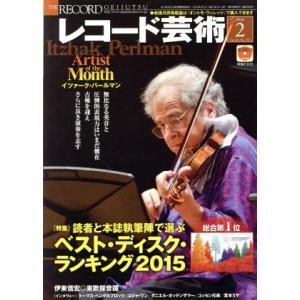 レコード芸術(2016年2月号) 月刊誌/音楽之友社(その他)
