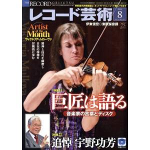 レコード芸術(2016年8月号) 月刊誌/音楽之友社(その他)
