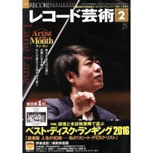 レコード芸術(2017年2月号) 月刊誌/音楽之友社(その他)