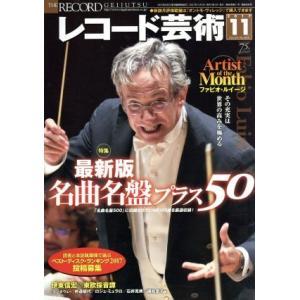 レコード芸術(2017年11月号) 月刊誌/音楽之友社(その他)