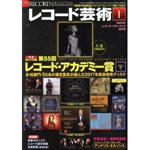 レコード芸術(2018年1月号) 月刊誌/音楽之友社(その他)