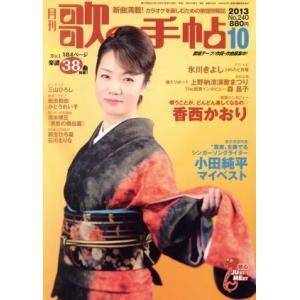 歌の手帖(2013年10月号) 月刊誌/マガジンランド|bookoffonline